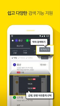 Subway Korea (Subway route navigation) apk स्क्रीनशॉट
