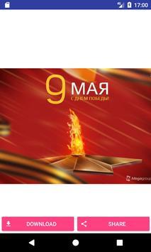 Карточки 9 мая poster