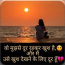 Hindi Sad Shayari Images APK