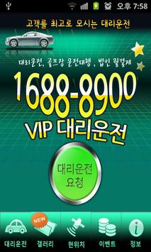 VIP 대리운전 poster