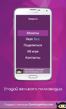 Угадай великих полководцев и правителей ВИКТОРИНА screenshot 5