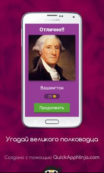 Угадай великих полководцев и правителей ВИКТОРИНА screenshot 1