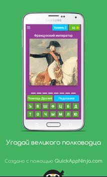 Угадай великих полководцев и правителей ВИКТОРИНА apk screenshot