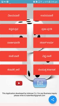 Press Kannada screenshot 1