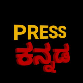Press Kannada screenshot 5