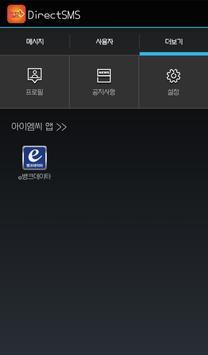 다이렉트 SMS - DirectSMS screenshot 4
