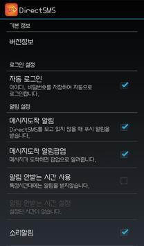다이렉트 SMS - DirectSMS screenshot 5