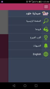 صيدلية خلود screenshot 2