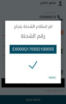 Imdad Express screenshot 3