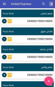 Imdad Express apk screenshot