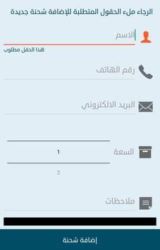 Imdad Express screenshot 2