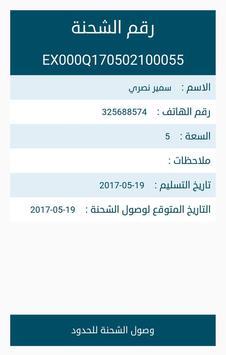 Imdad Express screenshot 4