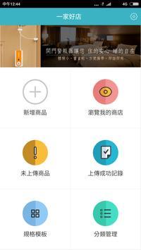 mymy行動上架商品 screenshot 1
