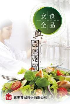 農藥殘留與食品安全 poster