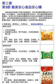 農藥殘留與食品安全 screenshot 11