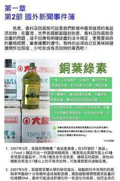 色素、香料及防腐劑與食品安全 apk screenshot