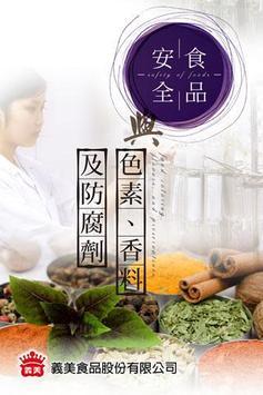 色素、香料及防腐劑與食品安全 poster