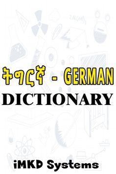German Tigrinya Dictionary screenshot 1