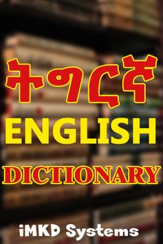 Tigrigna English Dictionary poster