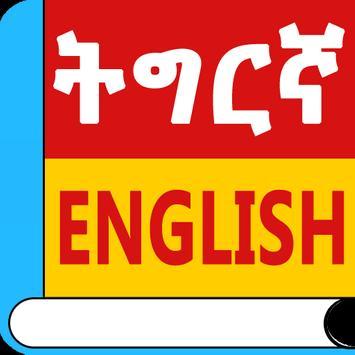 Tigrigna English Dictionary apk screenshot