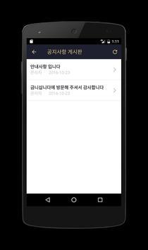 금니삽니다 apk screenshot