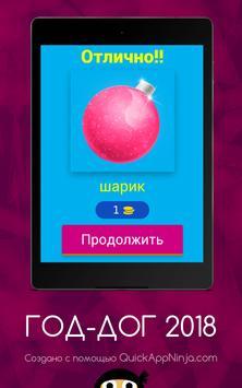 ГОД-ДОГ 2018 screenshot 8