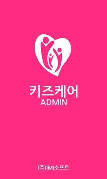 키즈케어 ADMIN poster