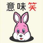 意味がわかるとおもしろい話 THE BEST -脳トレ簡単推理ゲーム icon
