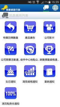 榮騰行銷 poster