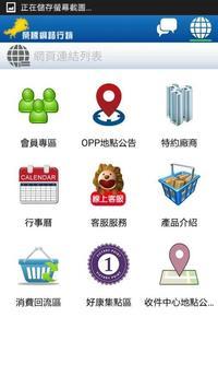 榮騰行銷 apk screenshot
