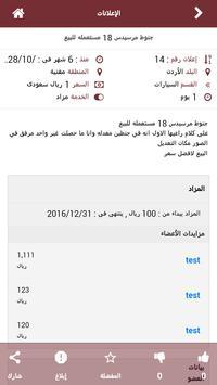 المشتري screenshot 1