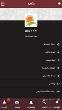 المشتري screenshot 3