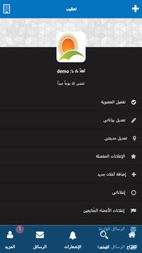 تعقيب apk screenshot