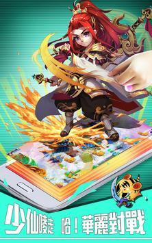 神仙嘜走 poster