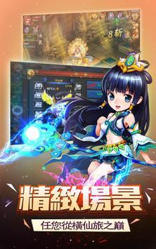 萌仙訣 全民選美時代 poster