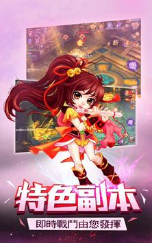 萌仙訣 全民選美 apk screenshot