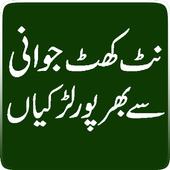 Nutt Khutt Jawan Larkiyan icon