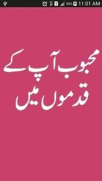 Mehboob Aap Kay Qadmon Main apk screenshot