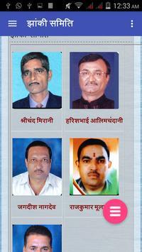 Jhulela Mahotsav Samiti 2016 screenshot 4