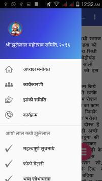 Jhulela Mahotsav Samiti 2016 screenshot 1