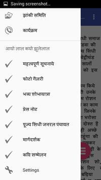 Jhulela Mahotsav Samiti 2016 screenshot 2
