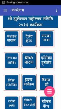 Jhulela Mahotsav Samiti 2016 screenshot 3