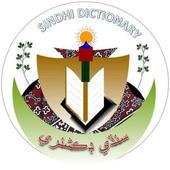 Sindhi Dictionary icon