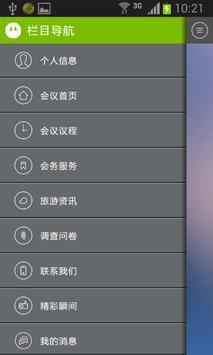聚能渠道大会 apk screenshot