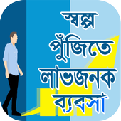 অল্প পুঁজিতে লাভজনক ব্যবসা/ Small Business Plan icon