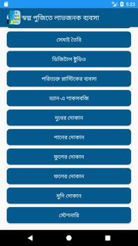 অল্প পুঁজিতে লাভজনক ব্যবসা/ Small Business Plan screenshot 4