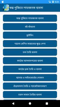 অল্প পুঁজিতে লাভজনক ব্যবসা/ Small Business Plan screenshot 1