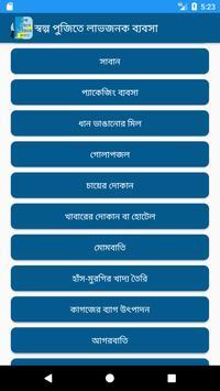 অল্প পুঁজিতে লাভজনক ব্যবসা/ Small Business Plan screenshot 2