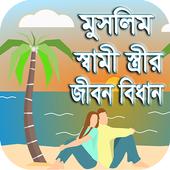 স্বামী স্ত্রীর জীবন বিধান icon
