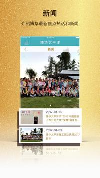 博华太平洋 apk screenshot